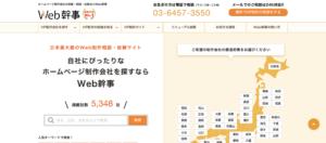 日本最大級のウェブ制作会社紹介のWeb幹事に掲載されました;