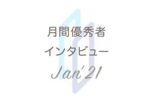 月間優秀者インタビュー【2021年1月】;