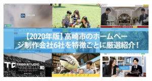 高崎市のホームページ制作会社6社に厳選紹介されました;