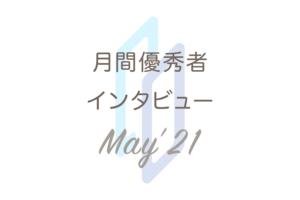 月間優秀者インタビュー【2021年5月】;