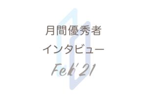 月間優秀者インタビュー【2021年2月】;
