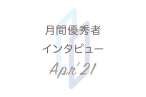 月間優秀者インタビュー【2021年4月】;