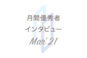 月間優秀者インタビュー【2021年3月】;