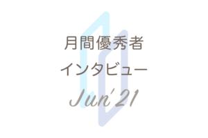 月間優秀者インタビュー【2021年6月】;