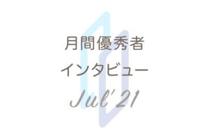 月間優秀者インタビュー【2021年7月】;