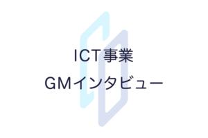 ICT事業 横山GMインタビュー;