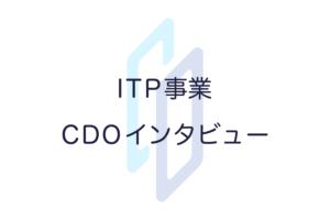 ITP事業 横手CDOインタビュー;