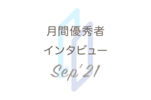 月間優秀者インタビュー【2021年9月】;